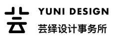 YUNI芸绎设计事务所