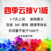 威客服务:[81998] 快速排名(四季云搜V1版)