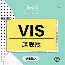 威客服务:[119809] VI设计 旗舰版 企业/学校/医院/服装/奢侈品/快消品/工程/互联网/科技/ 金融/地产/餐厅 VI应用 视觉系统设计