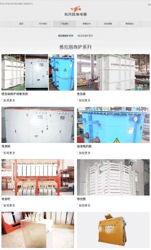 胜港电器软件开发