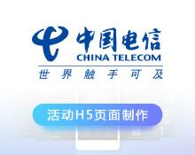 中国电信H5页面制作