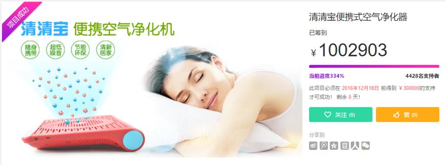 京东众筹文案策划 页面设计 宣传片制作