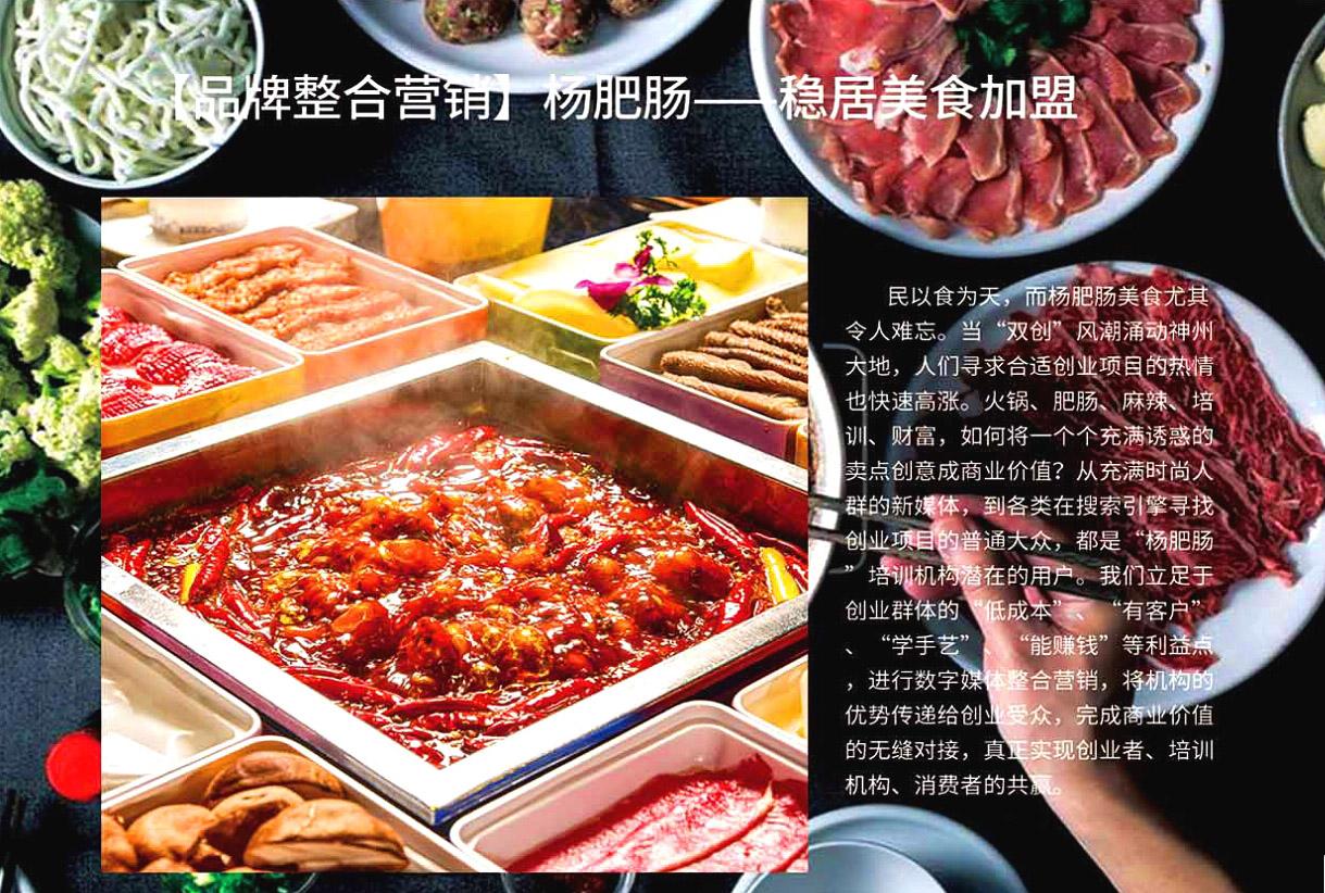 品牌整合营销 杨肥肠——稳居美食加盟