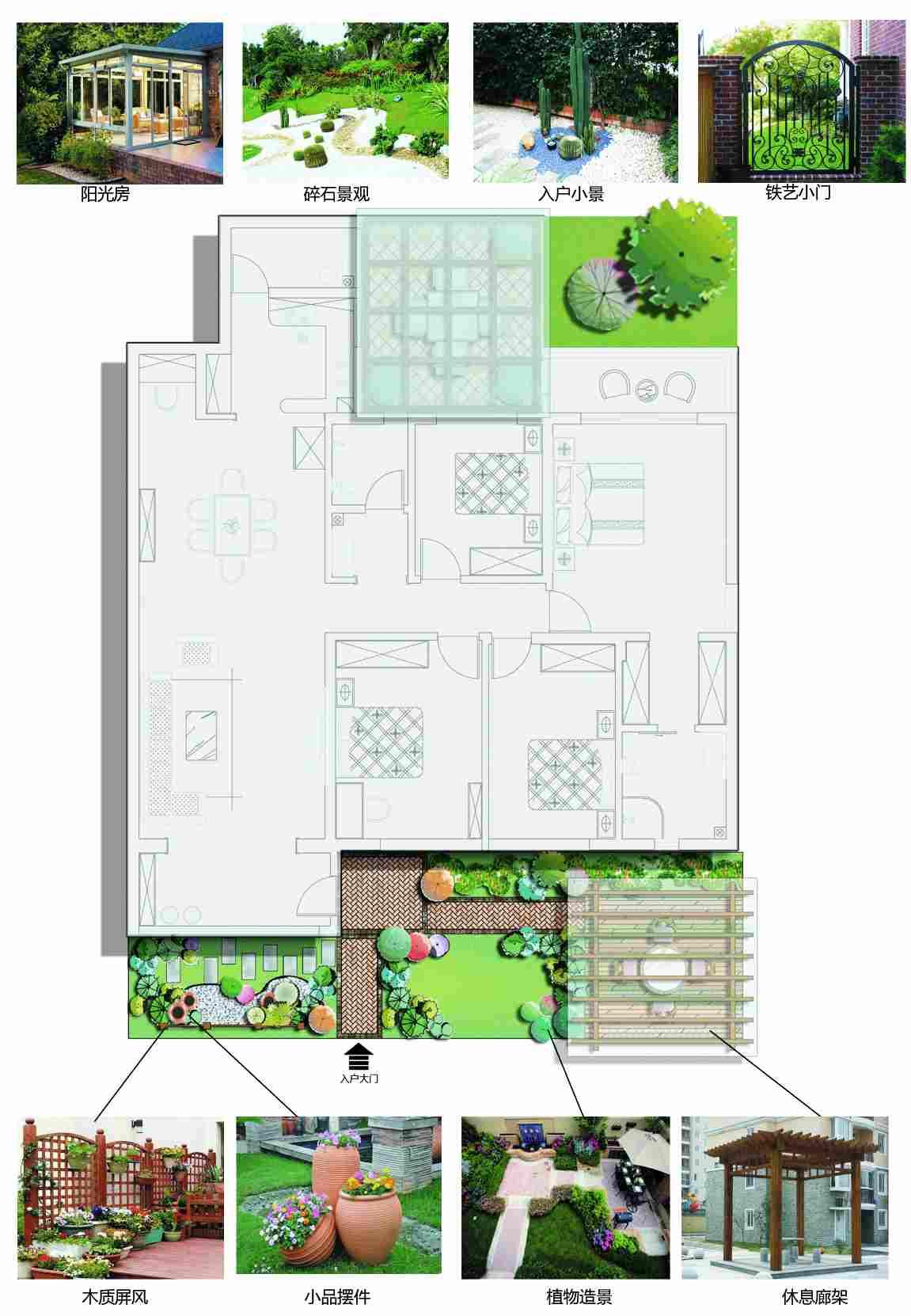 小清新花园设计