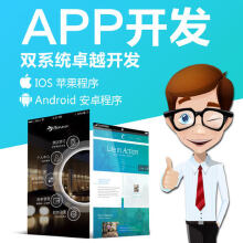 APP定制开发(ios/android)