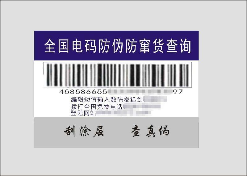 购买防伪标签设计需要多少钱?10个防伪标签设计必须了解的问题