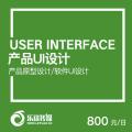产品UI设计产品原型设计软件UI设计网站UI设计移动应用UI设计