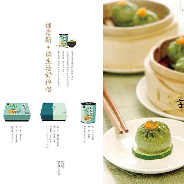 桑茶产品手册