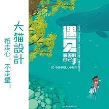 大学生入学指南-画册设计