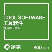 工具软件开发采集工具办公软件开发安全卫士通讯聊天影音播放