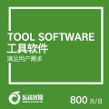 工具软件开发采集工具办公软件开发安全卫?#23458;?#35759;聊天影音播放
