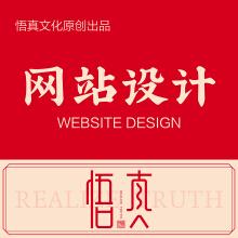 威客服务:[122565] 【悟真网页设计】全新视觉体验、网站全方位设计/6年设计团队