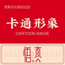 威客服务:[122562] 【悟真卡通设计】为品牌添加活力/6年设计团队