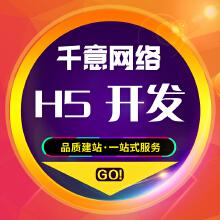 威客服务:[122572] 手机微信端H5开发