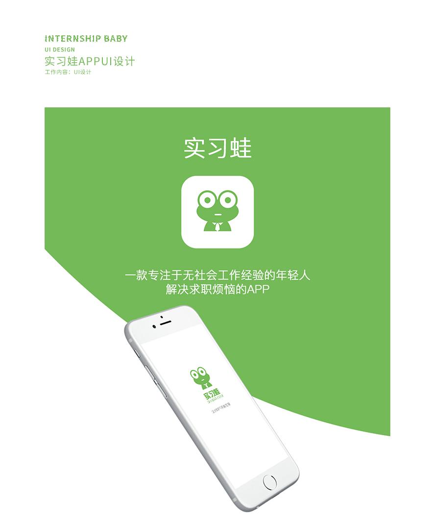 实习娃手机APPUI设计