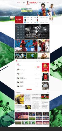 世界杯网站页面设计和网站建设