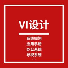 威客服务:[122580] VI设计