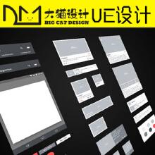 威客服务:[122473] UE交互原型设计网站交互软件交互设计交互草图高保真