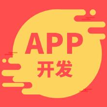 威客服务:[122617] 苹果(Ios)/安卓(Android)端app开发