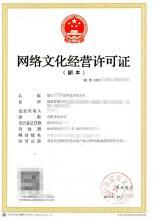 威客服务:[122656] 厦门网络文化经营许可证增值电信业务经营许可证一手转让