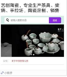 陶瓷类小程序商城