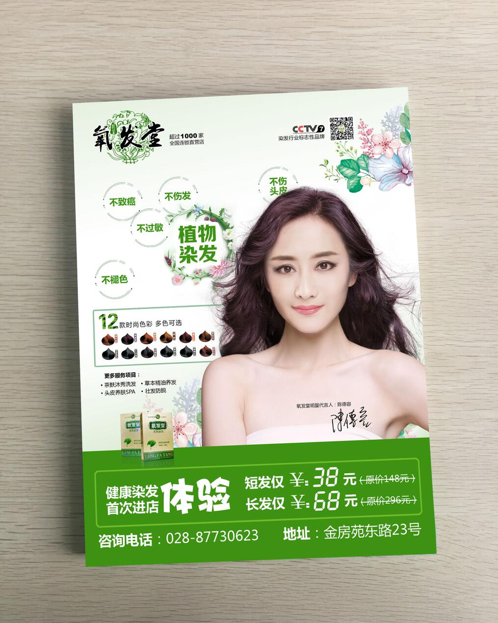 綠色清爽宣傳單