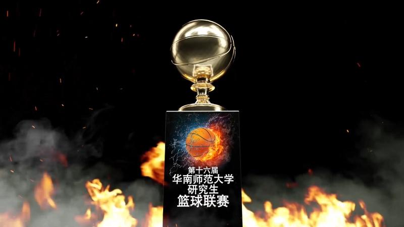 第十六屆華南師范大學研究生籃球聯賽宣傳片