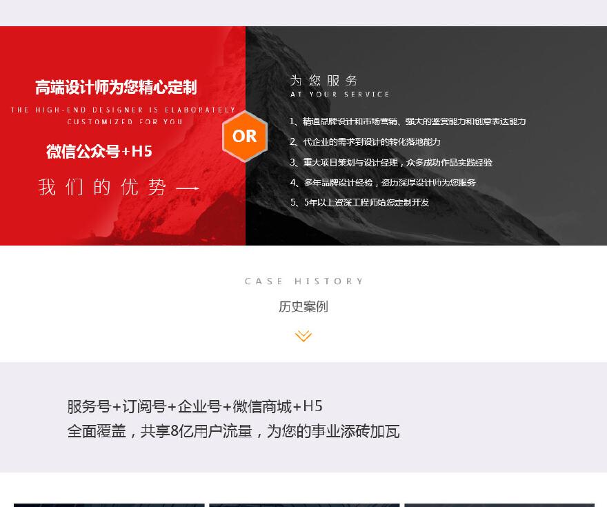 微信平台开发 微信定制设计 服务类微信开发 O2O微信平台开发 展示型微信开发 个性化微信公众号定制开发