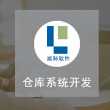 威客服务:[122723] 仓库系统开发