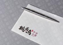 桃花岛餐饮品牌插画设计