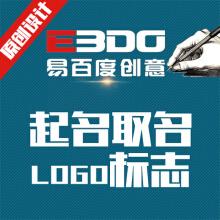 【一站式品牌服务】品牌产品起名+LOGO设计(满意为止)