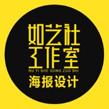 威客服务:[122818] 【如艺社】创意海报宣传单海报公司海报食品餐饮化妆品微信海报淘宝易拉宝海报设计