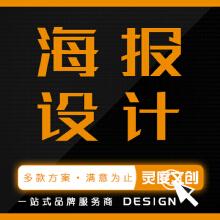 威客服务:[122836] 海报设计