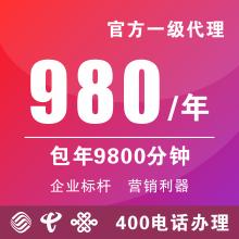 威客服务:[97891] 全国400电话办理 400电话办理 400电话注册
