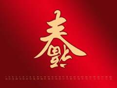 2019猪年拜年祝福语怎么写?2019精选创意的猪年拜年祝福语大全