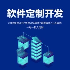 软件开发CRM|ERP|OA系统开发|企业管理|行业|工具