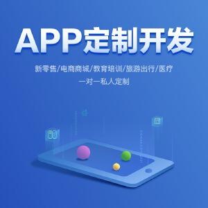手机APP定制开发丨原生APP开发丨APP开发丨安卓丨iOS