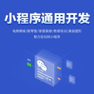 微信小程序通用开发丨微信小程序丨微信商城丨微信分销丨小程序