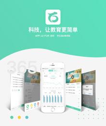 学校教学课程系统app开发