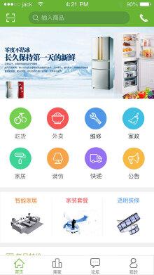 家政服务app软件开发