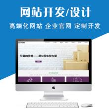 PC网站开发设计