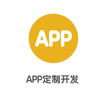 威客服务:[123331] App开发