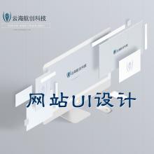 网站设计 UI页面设计