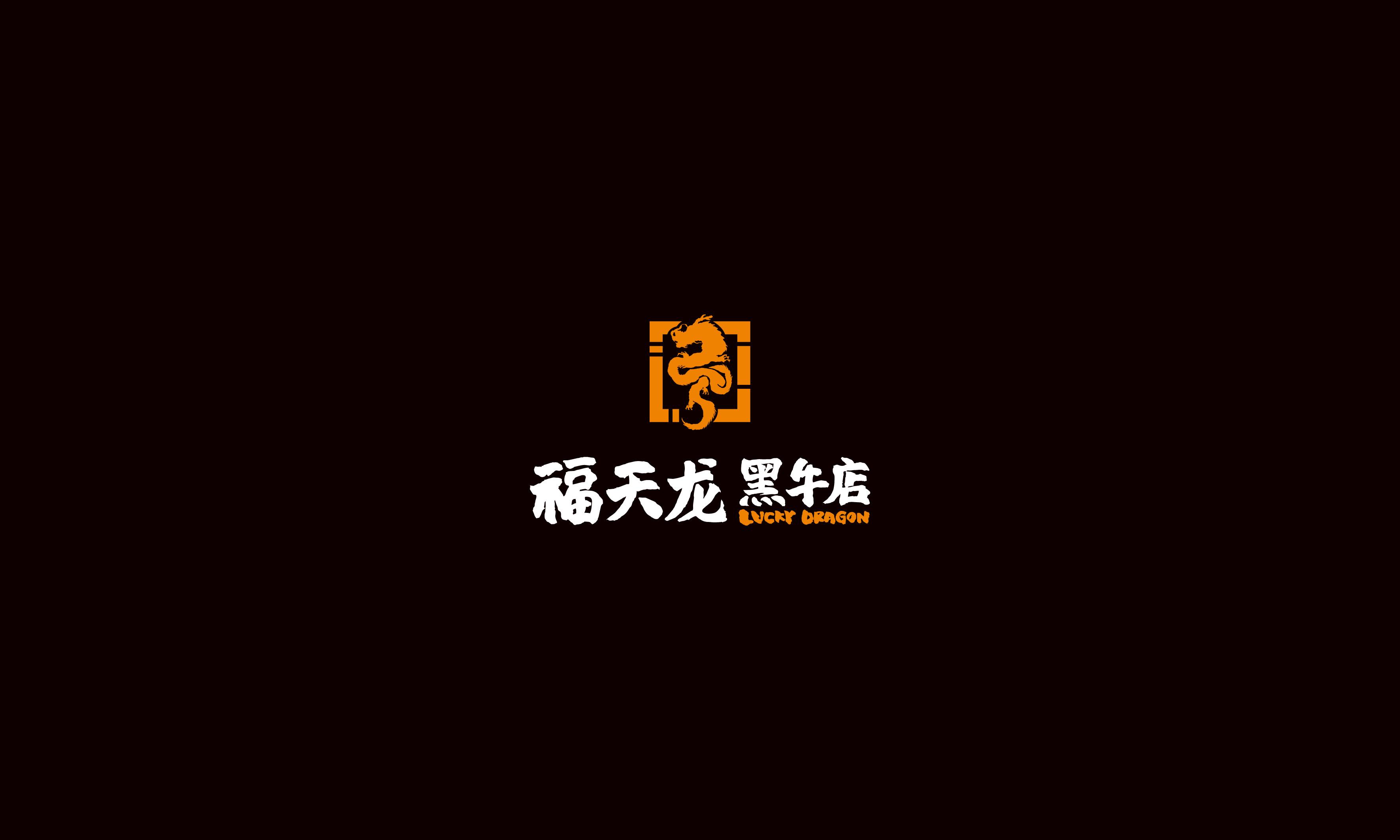 福天龙烧烤