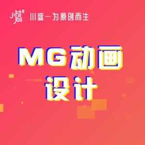 MG动画及C4D设计