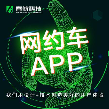 网约车APP/打车软件/预约公交/租车平台/APP开发/小程序开发/系统开发