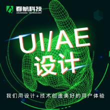 ui设计网页设计产品app页面设计网站设计网站建设前端H5切图开发H5开发