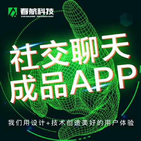 社交直播APP/直播软件/社交APP/交友聊天APP开发