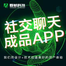 威客服务:[107781] 社交直播APP/直播软件/社交APP/交友聊天APP开发