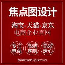 【各类电商平台】店铺海报-焦点图设计